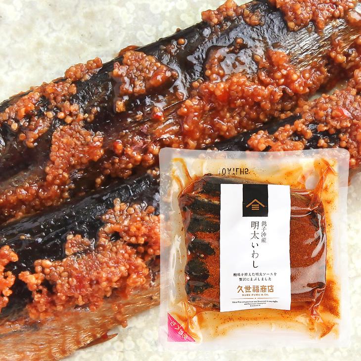 酸味を抑えた明太ソースをたっぷりまぶしました 日本全国 休日 送料無料 おかずに おつまみに最適です 100g 銚子沖産明太いわし 久世福商店