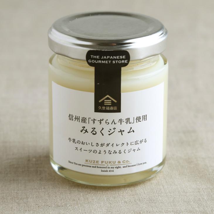 【久世福商店】信州産「すずらん牛乳」使用みるくジャム 100g