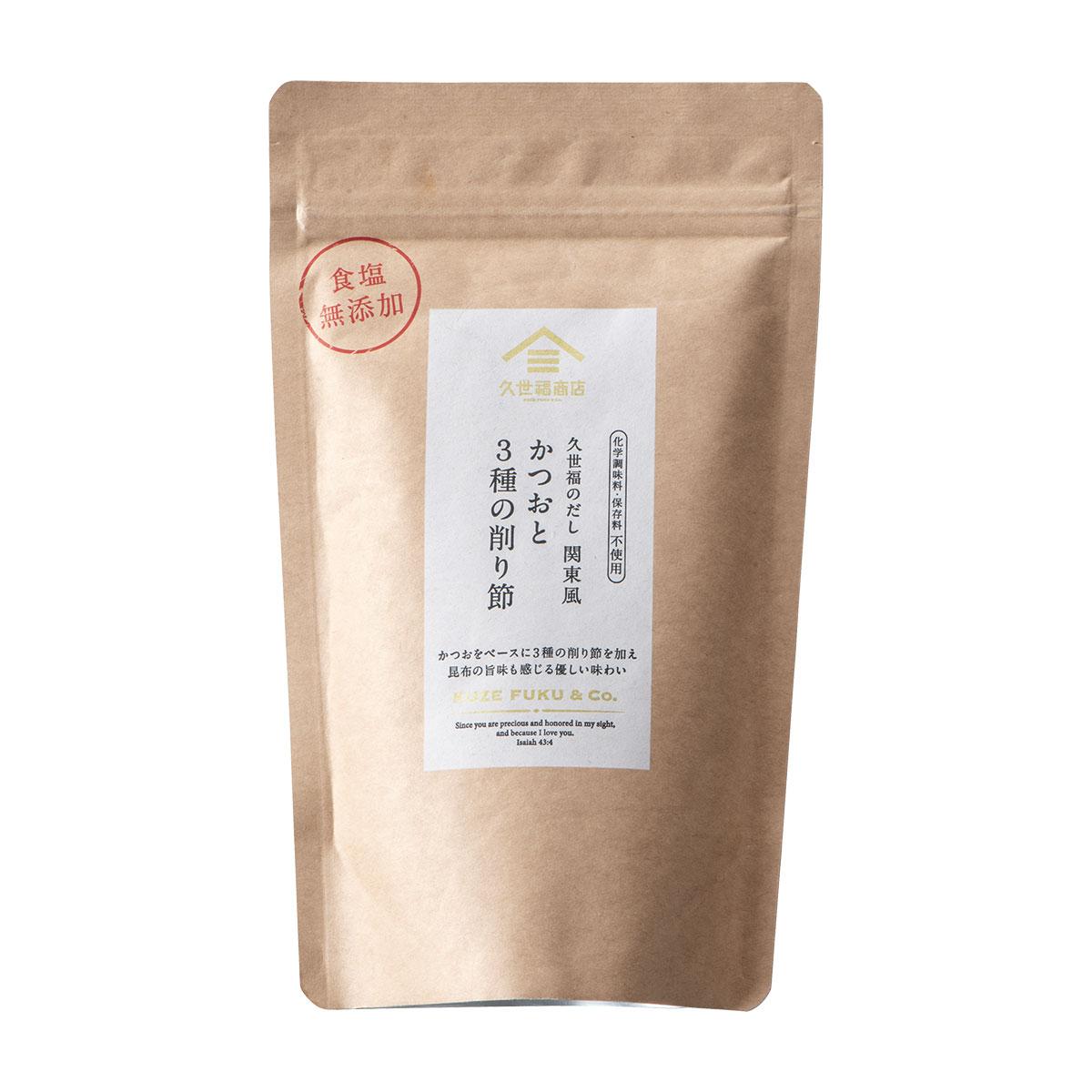 食塩無添加 宗田鰹節の濃厚な味わいが広がります 久世福のだし 中古 関東風 かつおと3種の削り節 不使用 化学調味料 7g×8包 新作 保存料