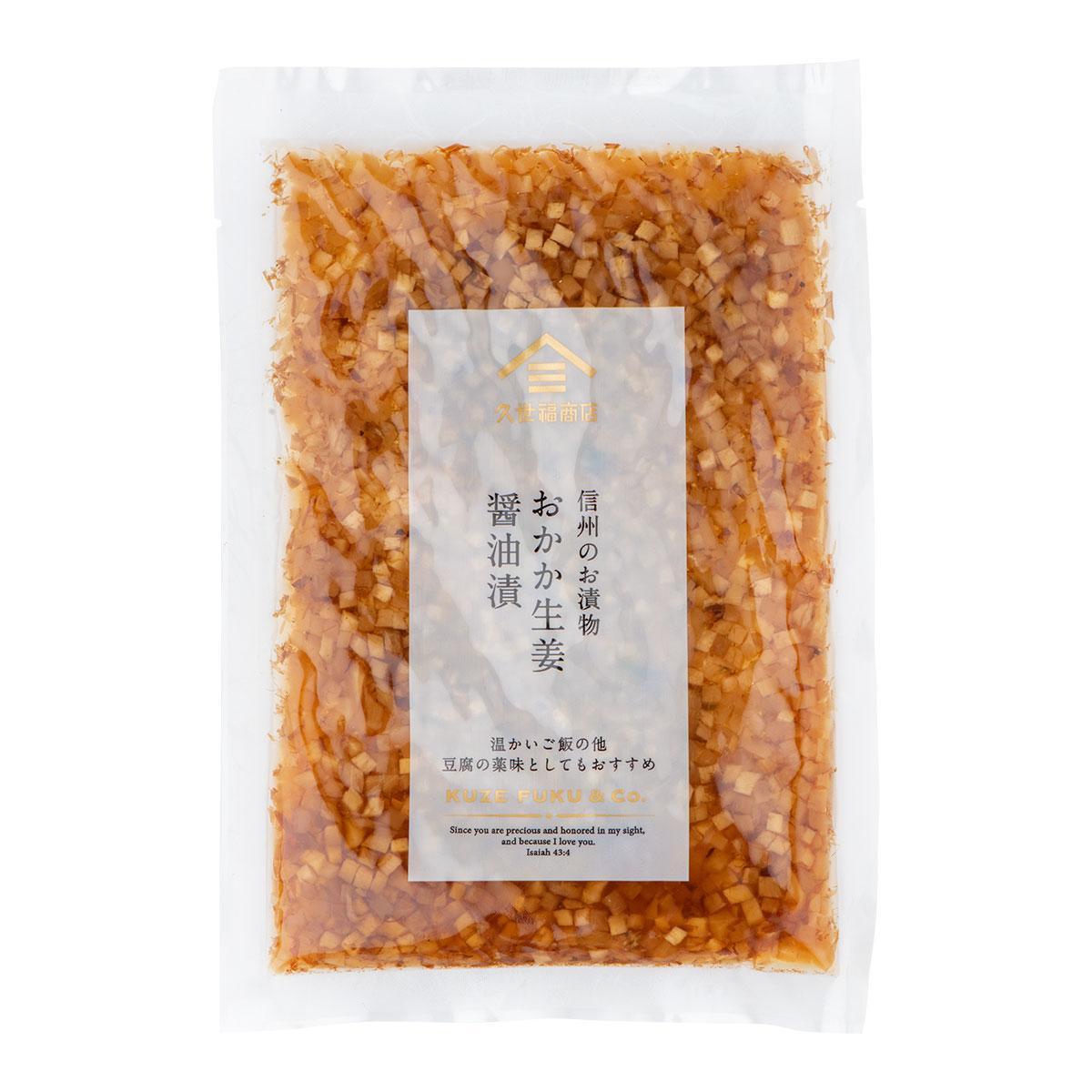 温かいご飯の他 豆腐の薬味としてもおすすめ 久世福商店 お見舞い 醤油漬80g いよいよ人気ブランド 信州のお漬物おかか生姜