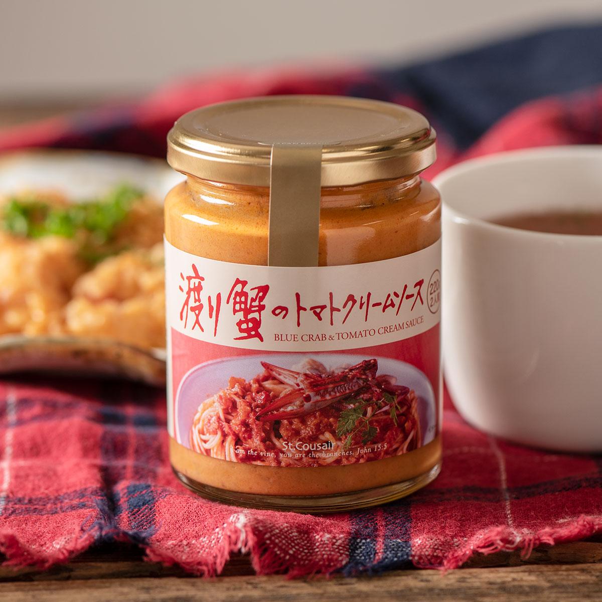 渡り蟹の旨味が広がる 濃厚なお味をお楽しみください 渡り蟹のトマトクリームソース220g 5☆大好評 限定Special Price