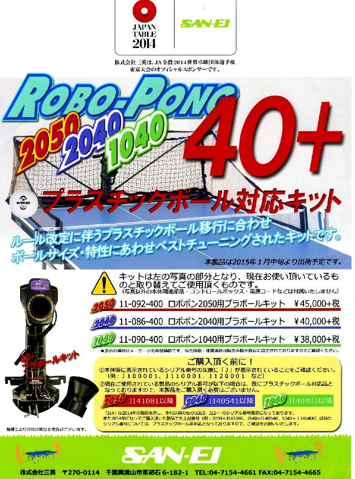 SANEI 三英 【サンエイ】ロボポン2040用 プラボールキット (プラスチックボール対応キット)※現在使用されてるものと取り替えて使用頂くものです! 11-086-400