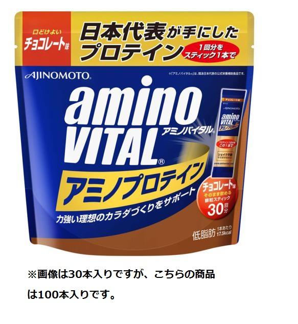 ポイント10倍! 送料無料 味の素  アミノバイタル アミノプロテイン (チョコレート味100本入り)16AM2870
