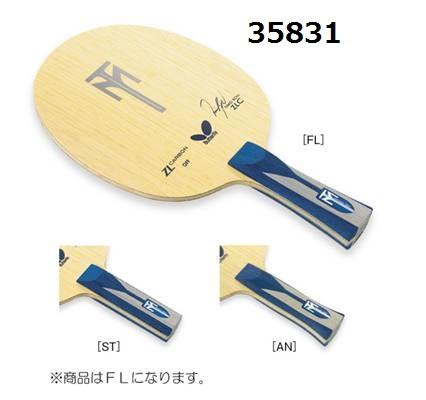 バタフライ BUTTERFLY 卓球ラケット ティモボルZLC-FL シェークラケット ZLカーボン搭載の次世代高性能モデル♪ 35831
