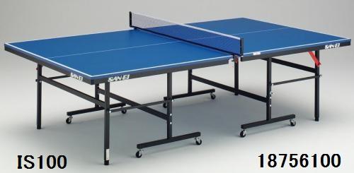 SANEI 三英 サンエイ セパレート式 卓球台 IS100 18756100