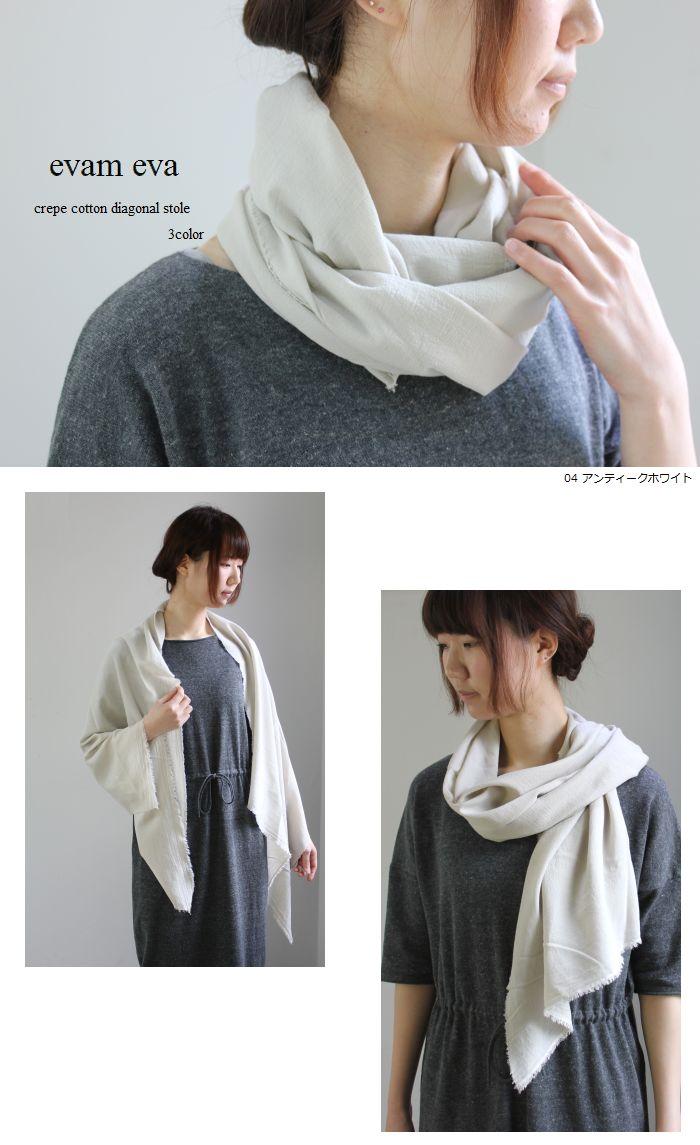 ★即日发送★evam eva(evamueva)crepe cotton diagonal stole 3color(日本制造)