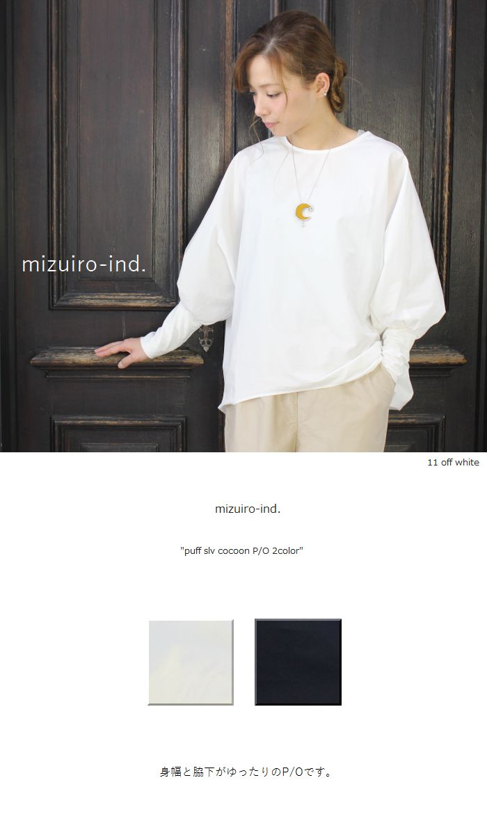 mizuiro ind(mizuiroindo)mizuiro-ind.puff slv cocoon P/O 2color made in japan 1-236563-d