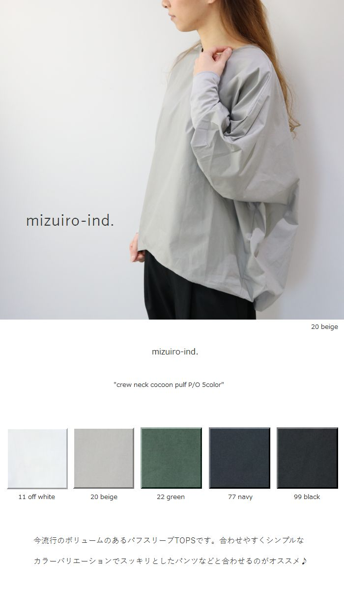 mizuiro ind (ミズイロインド) mizuiro-ind. crew neck cocoon pulf P/O 5color made in japan 1-237,389