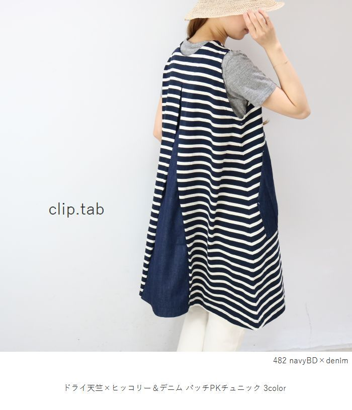 In target product 15% OFF  A rainy season fair! La coupon 15% OFF 6/15(Sat)  20:00 - 6/19(Wed) 14:59 clip tab (clip tab) dry T-cloth X hickory & denim