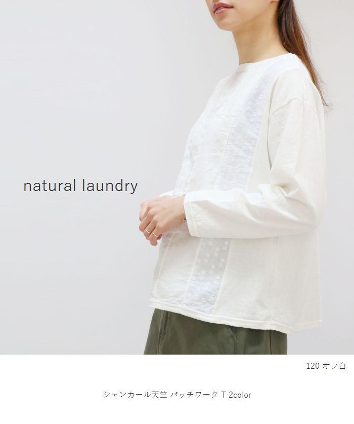 20 OFF SALE7月1日8 00スタートnatural laundry ナチュラルランドリー シャンカール天竺パッQthdxsCr