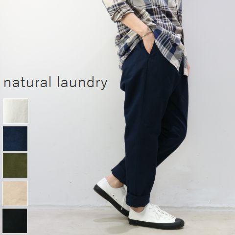 【一部予約商品】  natural laundry(ナチュラルランドリー)カルゼ イージー トラウザー 5colormade in japan7191p-004