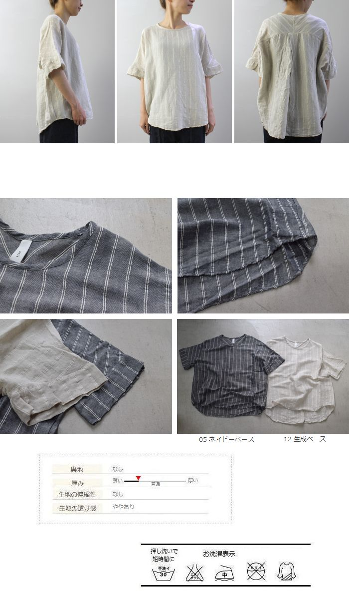 pit (PRIT) code striped linen cotton wide took pullover 2 color made in japan 82615-f