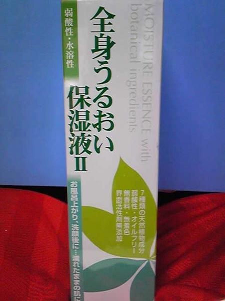 【3本セット】全身うるおい保湿液II (薬用保湿トリートメント)