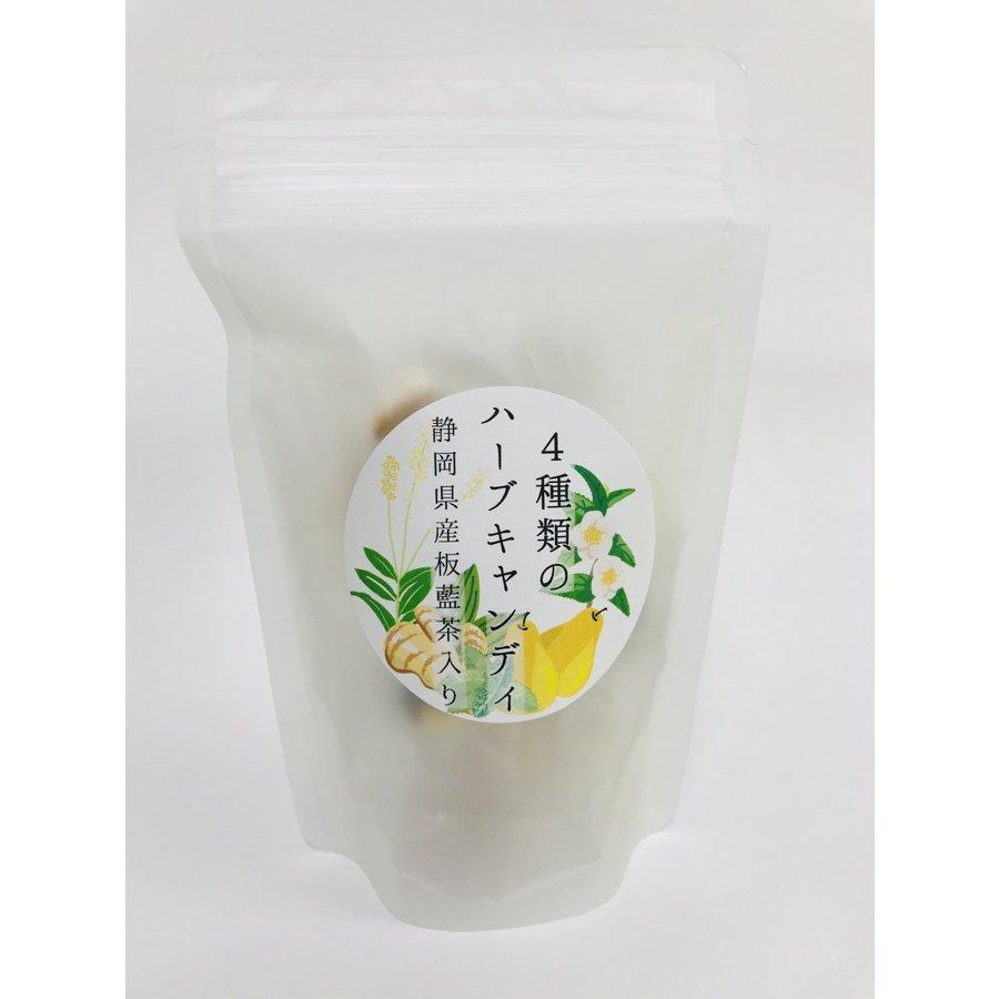 4種類の 商品 ハーブキャンディ 静岡県産 板藍茶入り 45g (人気激安) 菓子 のど飴