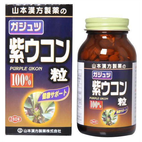 ガジュツ紫ウコン粒100% 安全 280粒 ハイクオリティ