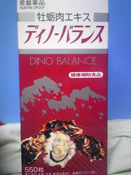 ディノバランス 550粒 牡蠣(カキ)肉エキス トキワ牡蠣エキス 【ワタナベオイスター バランスターと同等内容】