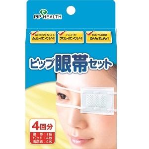 商店裏面的全商品點數10倍~皮普遮眼罩安排H266(四次分)