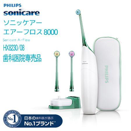 【歯科医院専売品】 フィリップス ソニッケアー エアーフロス 8000 (HX8283/08) 電動デンタルフロス