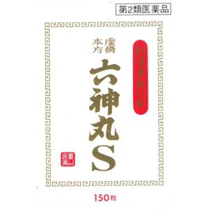 【第2類医薬品】 クラシエ薬品 六神丸S (新) (150粒) 動悸・息切れ・気付けに