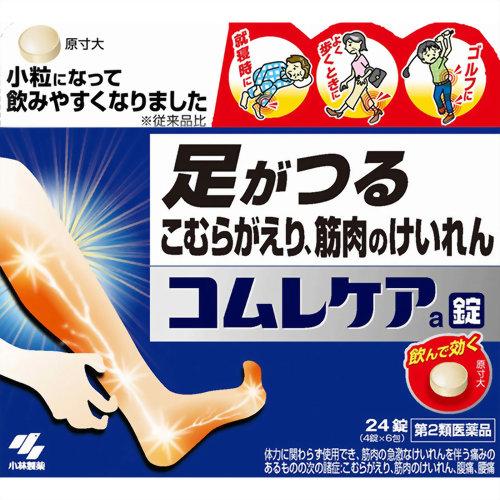 疲労?冷え?栄養不足?足がつるのを防ぐ!疲労回復、冷え対策グッズ、栄養補給アイテムは?