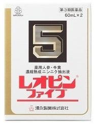 【第3類医薬品】 【ME】 湧永製薬 レオピンファイブw (60mL×2本入) 滋養強壮保健薬