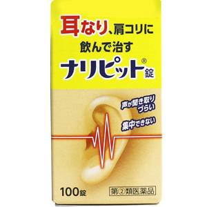 第 2 類医薬品 ナリピット錠 100錠入 年末年始大決算 送料無料 激安 お買い得 キ゛フト 肩コリに飲んで治す 耳なり