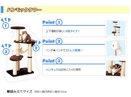 【J】 ドギーマン キャティースクラッチリビング ハンモックタワー (1台)