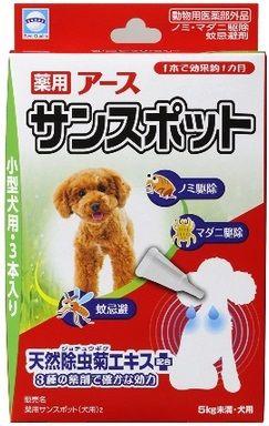 限定特価 ※ J アース 市販 薬用 サンスポット 3本入 動物用医薬部外品 小型犬用 ノミ ダニ駆除