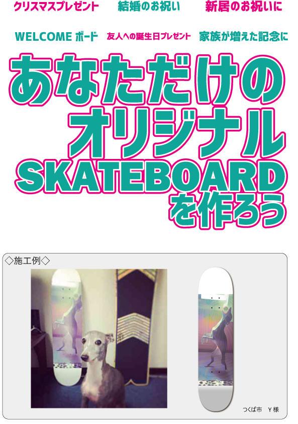 オリジナルスケートボードデッキ スケボー skateboard deck クリスマス プレゼント お祝い お返し ギフト ウェディングボード ウェルカムボード 結婚 新築 引っ越し 誕生日