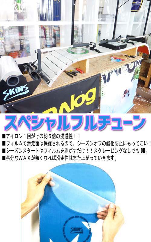 【スノーボードチューンナップ】ベースクリーニング&トースターワックス加工仕上げ【送料無料】【smtb-f】