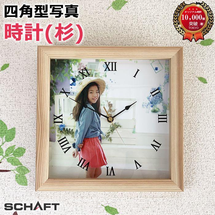 【四角型写真時計正方形(杉)】 オーダーメイド 写真入りのオリジナル時計です 誕生日プレゼント 母の日 父の日 敬老の日 結婚式のギフトに最適 ラッピング対応可能!贈答品用にフォトクロックを贈りませんか?