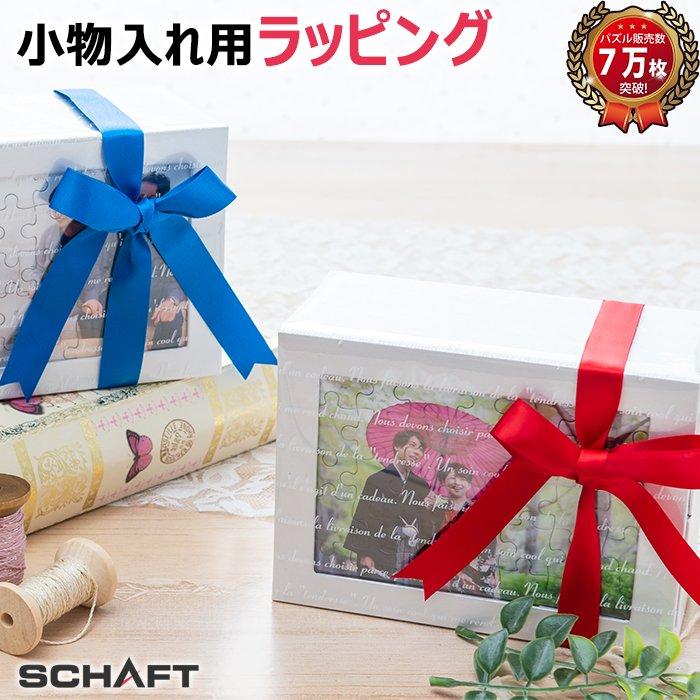 オリジナルギフトボックスをそのままプレゼントできる 推奨 便利なラッピング包装 割引 ギフトボックス用ラッピング