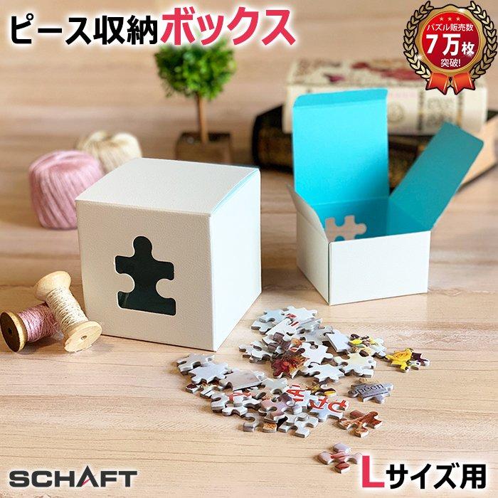 Lサイズオリジナルジグソーパズル専用のピース収納ボックス レビューを書けば送料当店負担 Lサイズ用ピース収納ボックス 人気ブランド