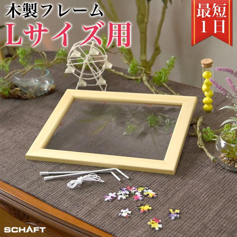 Lサイズのオリジナルジグソーパズル専用木製フレーム Lサイズ用木製フレーム 使い勝手の良い 日本未発売