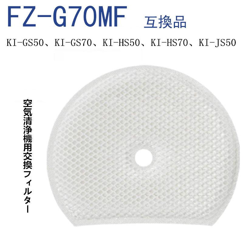シャープ FZ-G70MF 交換用加湿フィルター FZG70MF KI-GS50 KI-GS70 KI-HS50 KI-HS70 KI-JS50 KI-JS70 KI-S50E6 KI-S50E5 加湿フィルター KI-S50E7 互換品 KI-S70Y9 KI-S70E4 交換用フィルター KI-LS50 爆安 新作からSALEアイテム等お得な商品満載