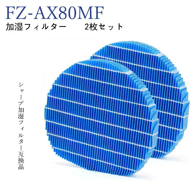 シャープ加湿器 FZ-AX80MF 互換フィルターKI-AX KI-BX KI-DX KI-EX KI-FX KI-HX FZ-M85MF KI-M850A SHARP シャープ 2個入り ランキング総合1位 豪華な 互換品 プラズマクラスター 交換品 交換用 加湿空気清浄機 加湿フィルター KI-AX80 AX70 KC-GD70-W