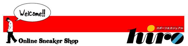 スポーツ&カジュアル hiro:ナイキ・アディダス・コンバースなどのスニーカー専門店(キッズも充実)