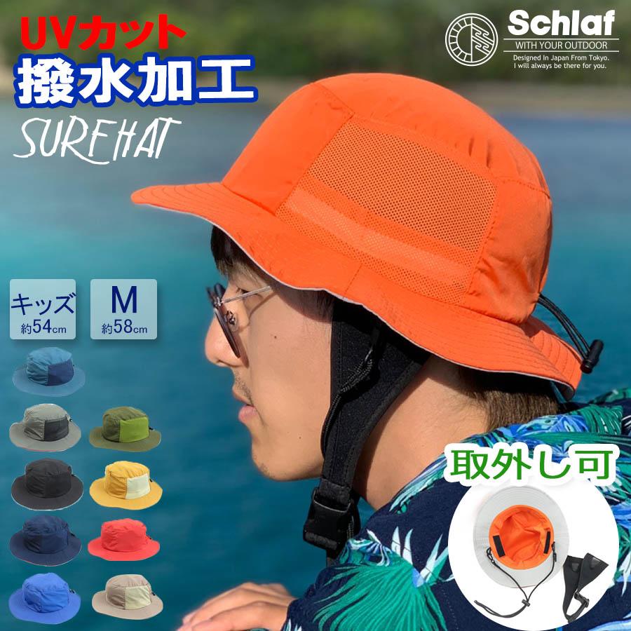 脱着可能ストラップ撥水サーフハット サーフィン 抗菌撥水サーフハット いよいよ人気ブランド 帽子 サファリハット アドベンチャーハット UVケア アウトドア 登山 ハイキング 涼しい サイズ調整 メンズ フェス Schlaf S 紫外線99.9%カット 春夏 レディース レインキャップ シュラフ キッズ 夏 M 2020新作 海水浴