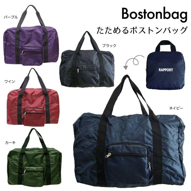 軽量でコンパクトに折り畳めますので旅行用のサブバッグとしてもおすすめです 折り畳める トートバッグ 軽量 スーツケースに載せれる 完全送料無料 シンプル ボストンバッグ メンズ レディース 贈与