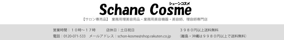 シェーンコスメ:化粧品、ヘアケア商品専門店