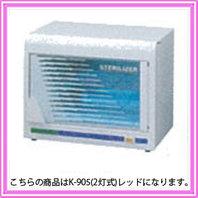 【メール便無料】 レッド KITA消毒器KITA消毒器 K-905(2灯式) レッド, 員弁郡:026ce2c9 --- canoncity.azurewebsites.net
