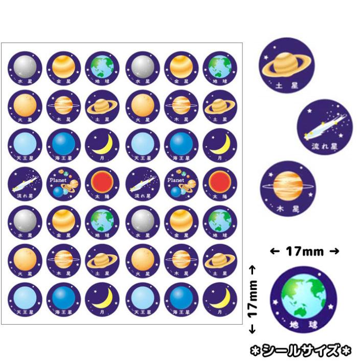 税込3 980円以上お買い上げで送料無料 最安値 新色追加 ごほうびシール パリオシール 42枚×5シート合計210枚入 宇宙惑星シール PS1331