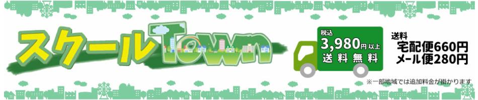 スクールTown:書道セット・裁縫セット・絵の具セットなど学校・スクール用品の集まる街♪