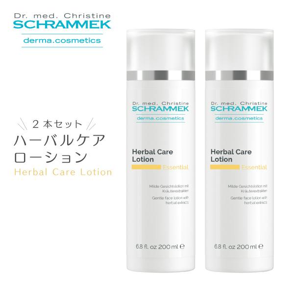 【公式】 シュラメック ハーバルケアローション 200ml 2本セット Schrammek [シュラメック化粧品 化粧水 ローション]