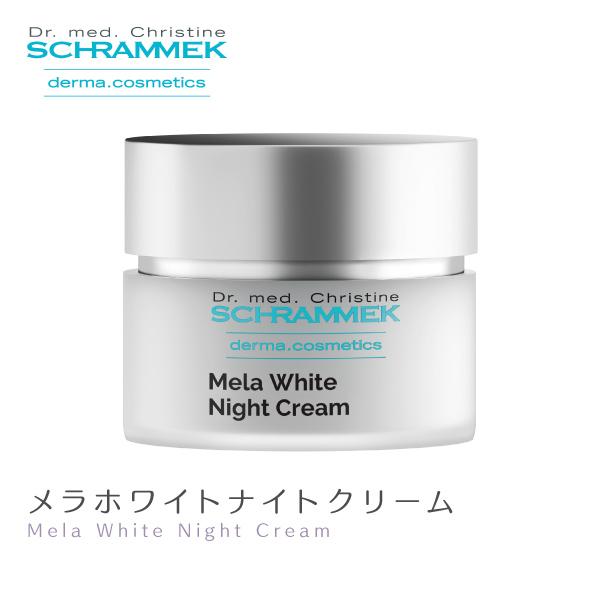 【送料無料】シュラメック メラホワイトナイトクリーム 50ml (SCHRAMMEK) 【15時までのご注文で即日発送♪】[保湿クリーム クリーム ナイトクリーム]