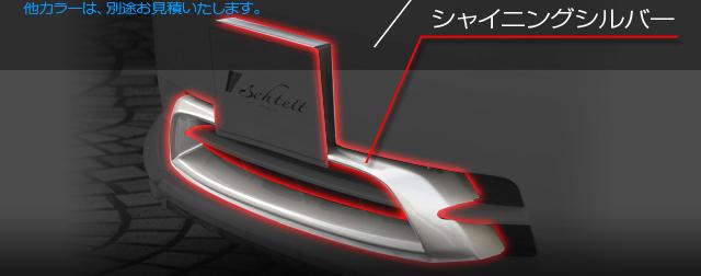 シュテルトジャパン schtelt japan TOYOTA VELLFIRE ヴェルファイア GGH20W 25W V X用 ナンバーフレーム エクステンション ツートン A0426