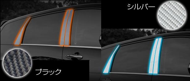 シュテルトジャパン schtelt japan HONDA ホンダ RB3 RB4 オデッセイ 前期 後期 カーボンピラーガーニッシュ A0618