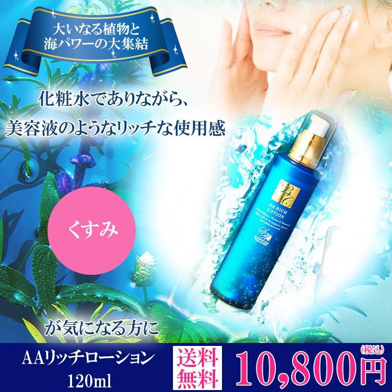 無添加 敏感肌 リッチローション 化粧水 オーガニック エイジングケア ノンシリコン さっぱり シミ シワ たるみ ハリ 保湿 美白 乾燥 混合肌 美容液 ギフト 角質 送料無料