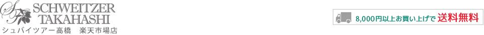 シュバイツアー高橋 楽天市場店:100%バージンオリーブオイル石鹸をはじめとした化粧品を販売しています