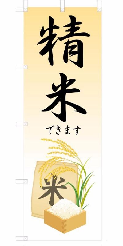 精米 のぼり旗 のぼりサイズ:180×60cm 素材:ポンジ 既製デザイン 旗 引出物 お米 未使用 のぼり